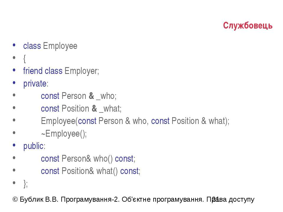 Службовець class Employee { friend class Employer; private: const Person & _w...