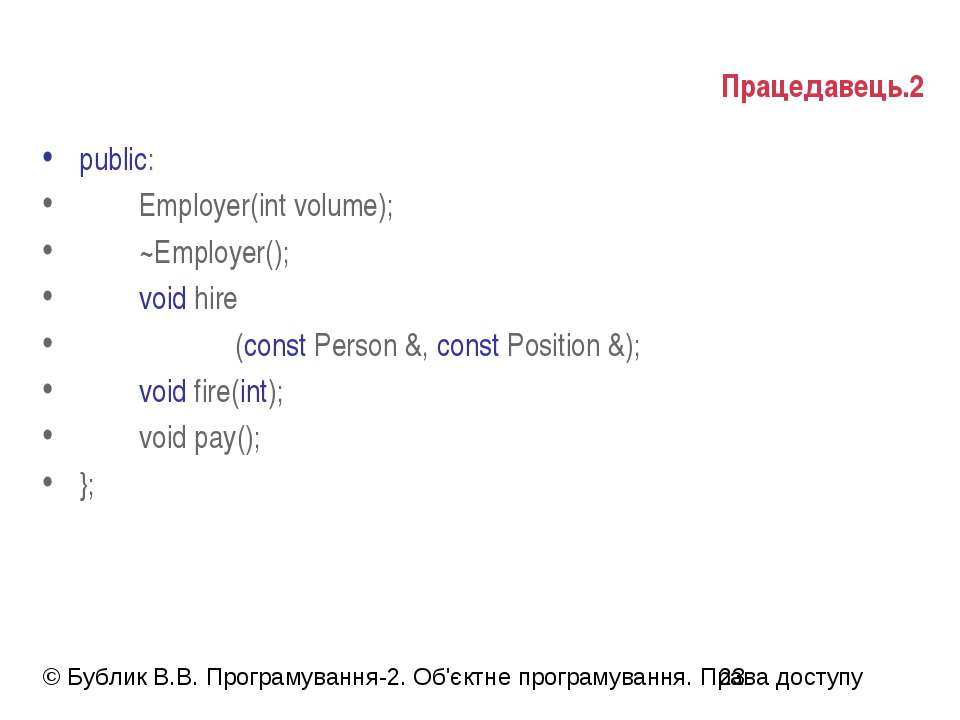 Працедавець.2 public: Employer(int volume); ~Employer(); void hire (const Per...