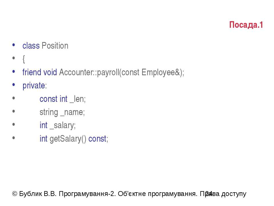 Посада.1 class Position { friend void Accounter::payroll(const Employee&); pr...