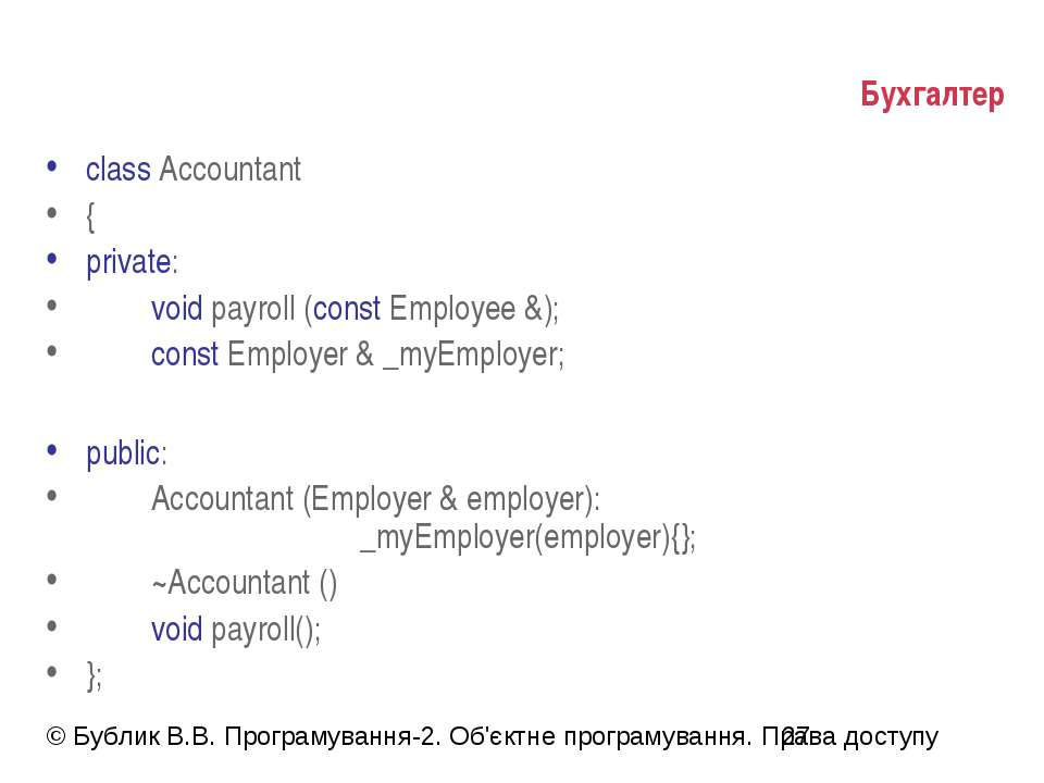 Бухгалтер class Accountant { private: void payroll (const Employee &); const ...