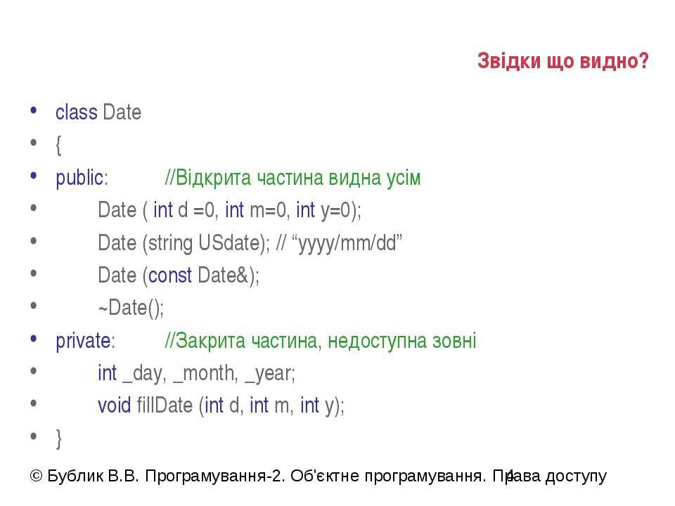 Звідки що видно? class Date { public: //Відкрита частина видна усім Date ( in...