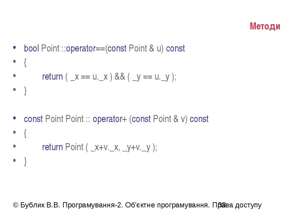 Методи bool Point ::operator==(const Point & u) const { return ( _x == u._x )...