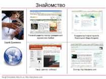 Знайомство Головний редактор порталу громадянської журналістики ХайВей Сергій...