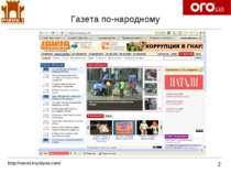 Газета по-народному 2 http://narod.mycityua.com/