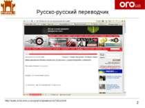 Русско-русский переводчик 2 http://www.echo.msk.ru/programs/speakrus/42726/q....