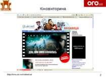 Кіновікторина 2 http://kino.ukr.net/viktorina/