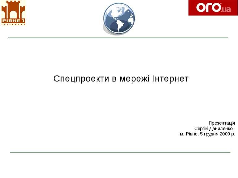 Спецпроекти в мережі Інтернет Презентація Сергій Даниленко, м. Рівне, 5 грудн...