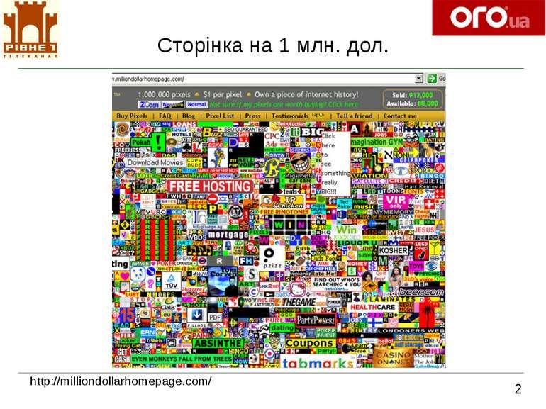 Сторінка на 1 млн. дол. 2 http://milliondollarhomepage.com/