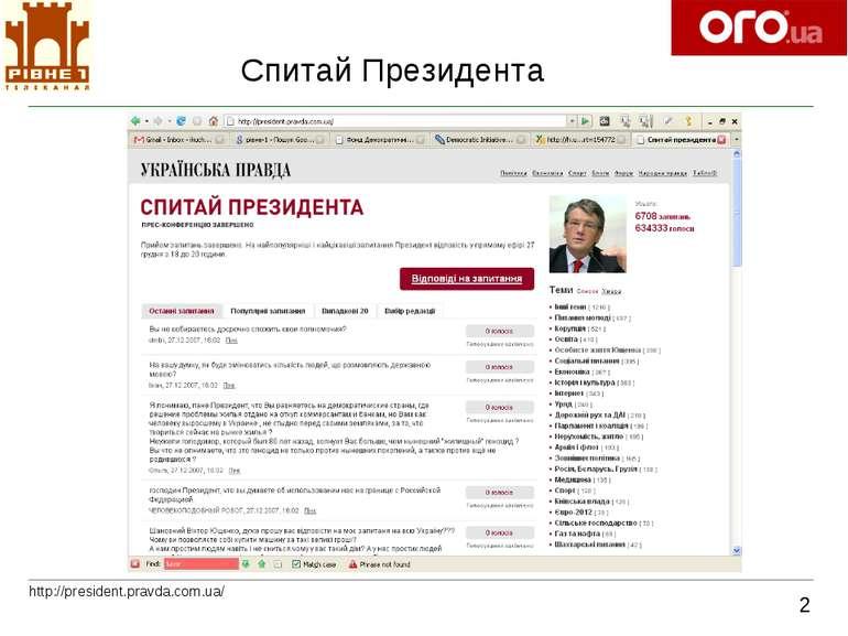Спитай Президента 2 http://president.pravda.com.ua/