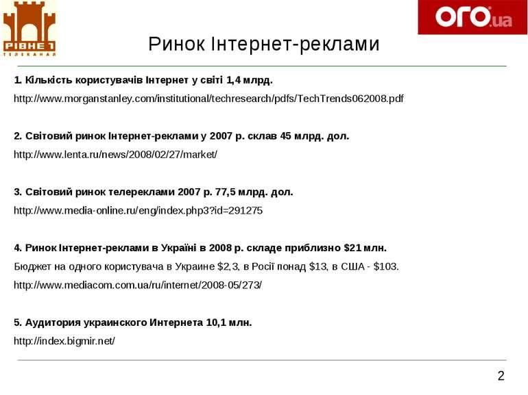 Ринок Інтернет-реклами 2 1. Кількість користувачів Інтернет у світі 1,4 млрд....