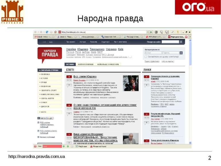 Народна правда 2 http://narodna.pravda.com.ua