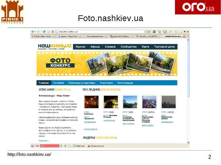 Foto.nashkiev.ua 2 http://foto.nashkiev.ua/
