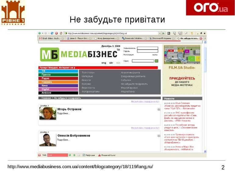 Не забудьте привітати 2 http://www.mediabusiness.com.ua/content/blogcategory/...