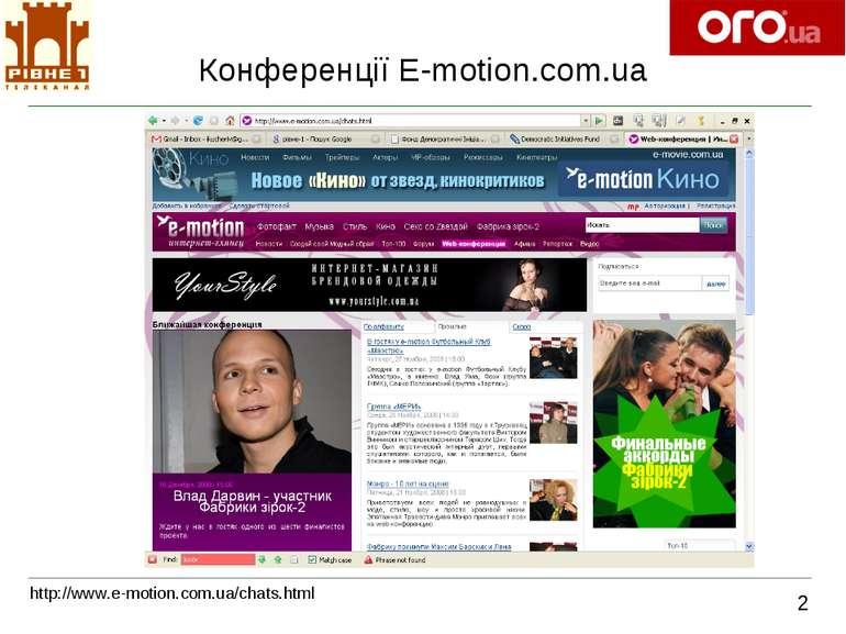 http://www.e-motion.com.ua/chats.html Конференції E-motion.com.ua 2