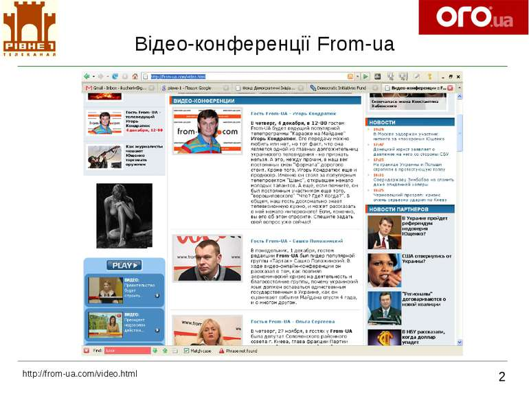 Відео-конференції From-ua 2 http://from-ua.com/video.html