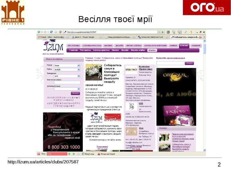 Весілля твоєї мрії 2 http://izum.ua/articles/clubs/207587