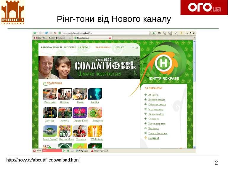 Рінг-тони від Нового каналу 2 http://novy.tv/about/filedownload.html