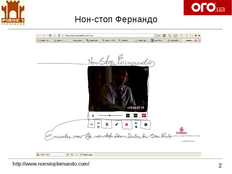 Нон-стоп Фернандо 2 http://www.nonstopfernando.com/