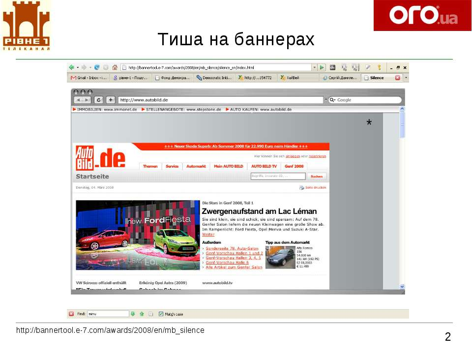Тиша на баннерах 2 http://bannertool.e-7.com/awards/2008/en/mb_silence