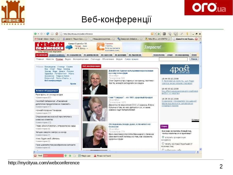 http://mycityua.com/webconference Веб-конференції 2