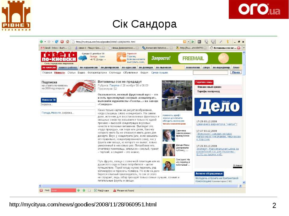 Сік Сандора 2 http://mycityua.com/news/goodies/2008/11/28/060951.html