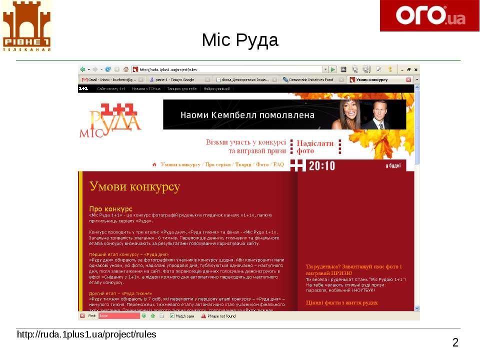 http://ruda.1plus1.ua/project/rules Міс Руда 2