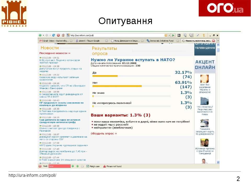 Опитування 2 http://ura-inform.com/poll/