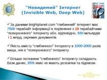 """Кафедра ІТ філії """"Центр післядипломної освіти"""" ВАТ """"Укртелеком"""" За даними bri..."""