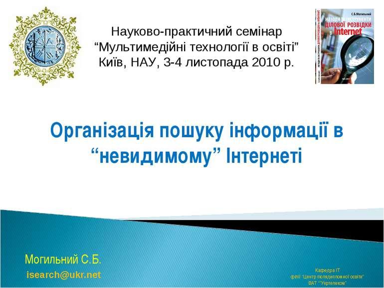 """Могильний С.Б. isearch@ukr.net Кафедра ІТ філії """"Центр післядипломної освіти""""..."""