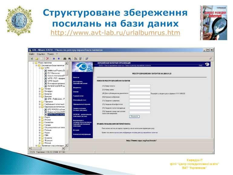 """Кафедра ІТ філії """"Центр післядипломної освіти"""" ВАТ """"Укртелеком"""""""