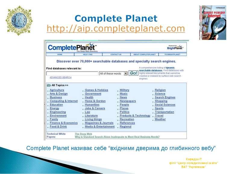 """Кафедра ІТ філії """"Центр післядипломної освіти"""" ВАТ """"Укртелеком"""" Complete Plan..."""