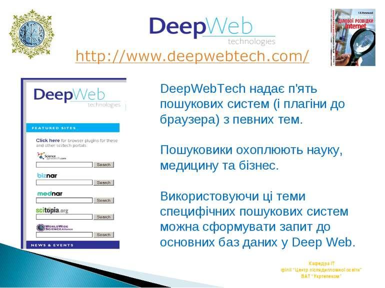 """Кафедра ІТ філії """"Центр післядипломної освіти"""" ВАТ """"Укртелеком"""" DeepWebTech н..."""