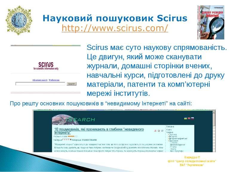"""Кафедра ІТ філії """"Центр післядипломної освіти"""" ВАТ """"Укртелеком"""" Scirus має су..."""