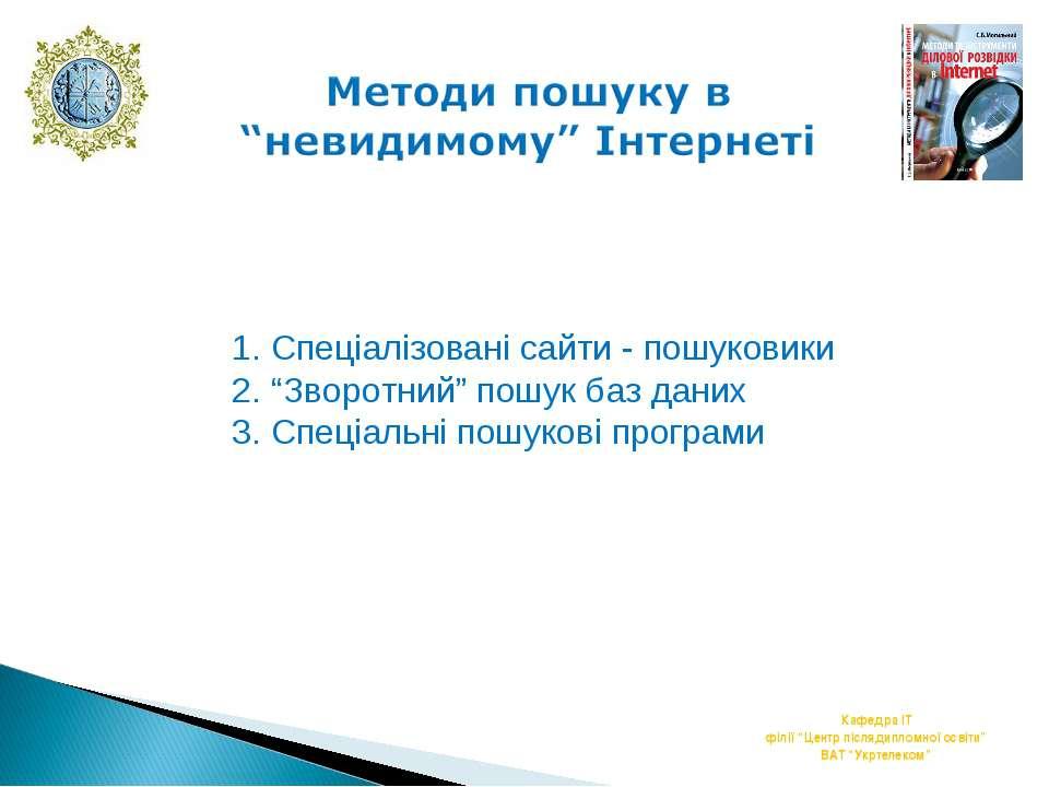 """Кафедра ІТ філії """"Центр післядипломної освіти"""" ВАТ """"Укртелеком"""" Спеціалізован..."""