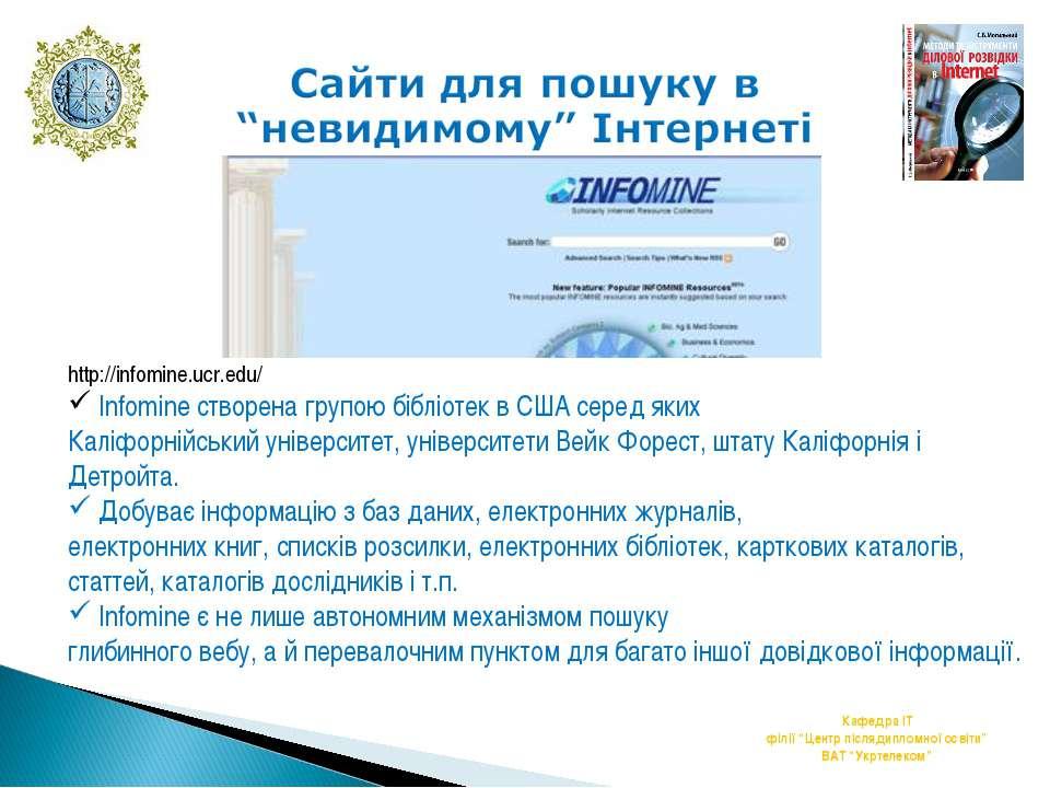 """Кафедра ІТ філії """"Центр післядипломної освіти"""" ВАТ """"Укртелеком"""" http://infomi..."""