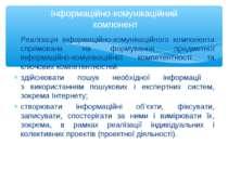 Реалізація інформаційно-комунікаційного компонента спрямована на формування п...