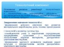 Основною умовою реалізації технологічного компонента є технологічна та інформ...