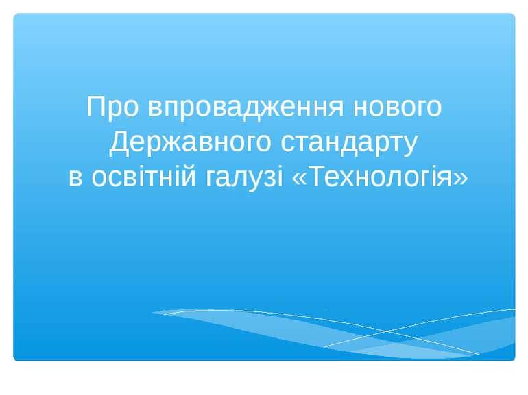 Про впровадження нового Державного стандарту в освітній галузі «Технологія»