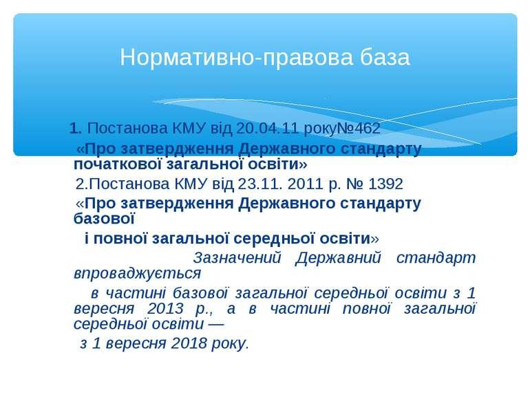 1. Постанова КМУ від 20.04.11 року№462 «Про затвердження Державного стандарту...