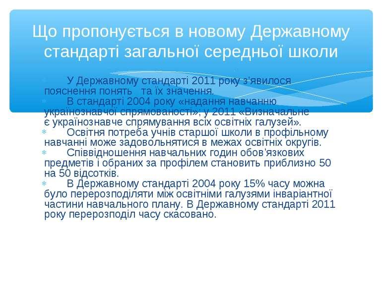 У Державному стандарті 2011 року з'явилося пояснення понять та їх значення. В...