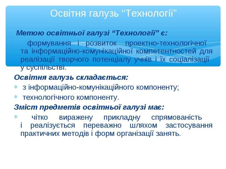 """Метою освітньої галузі """"Технології"""" є: формування і розвиток проектно-технол..."""