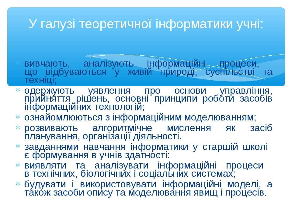 вивчають, аналізують інформаційні процеси, що відбуваються у живій природі, с...