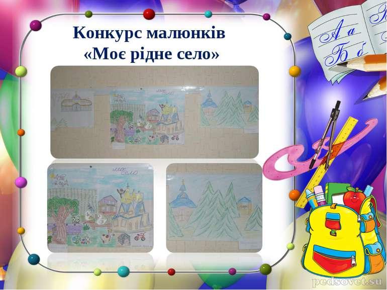 Конкурс малюнків «Моє рідне село»