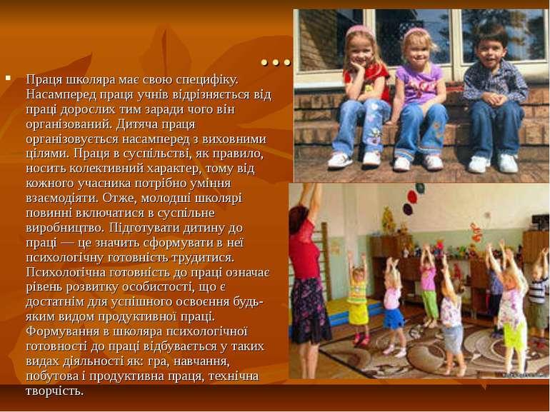 … Праця школяра має свою специфіку. Насамперед праця учнів відрізняється від ...