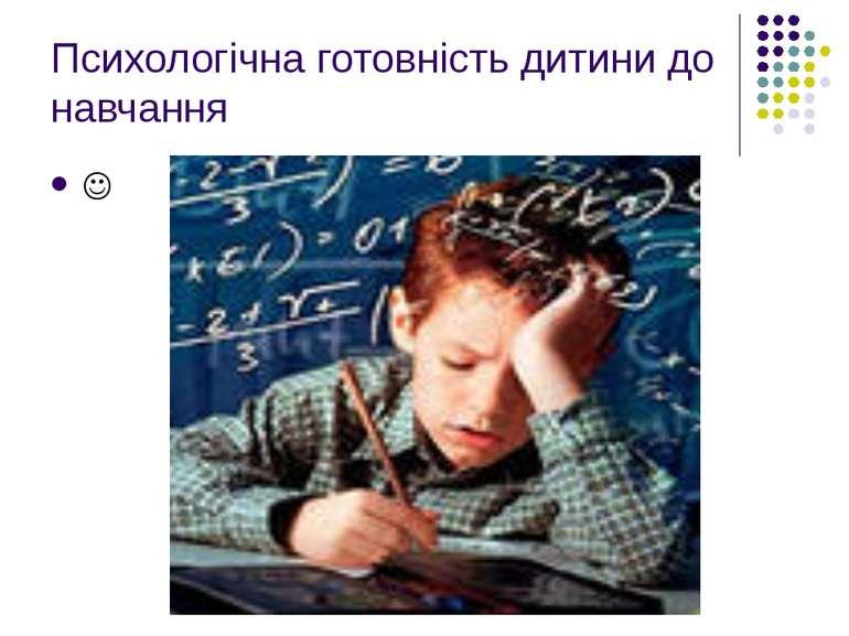 Психологічна готовність дитини до навчання