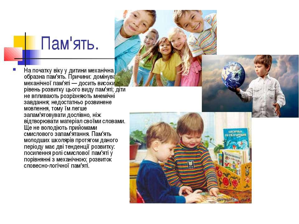 Пам'ять. На початку віку у дитини механічна та образна пам'ять. Причини: домі...