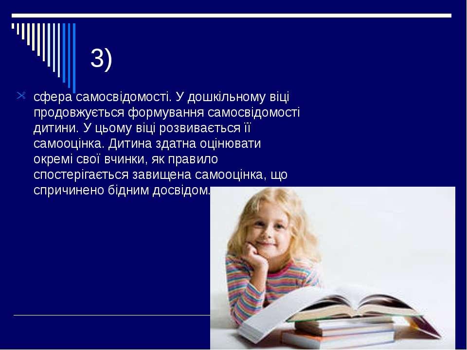 3) сфера самосвідомості. У дошкільному віці продовжується формування самосвід...
