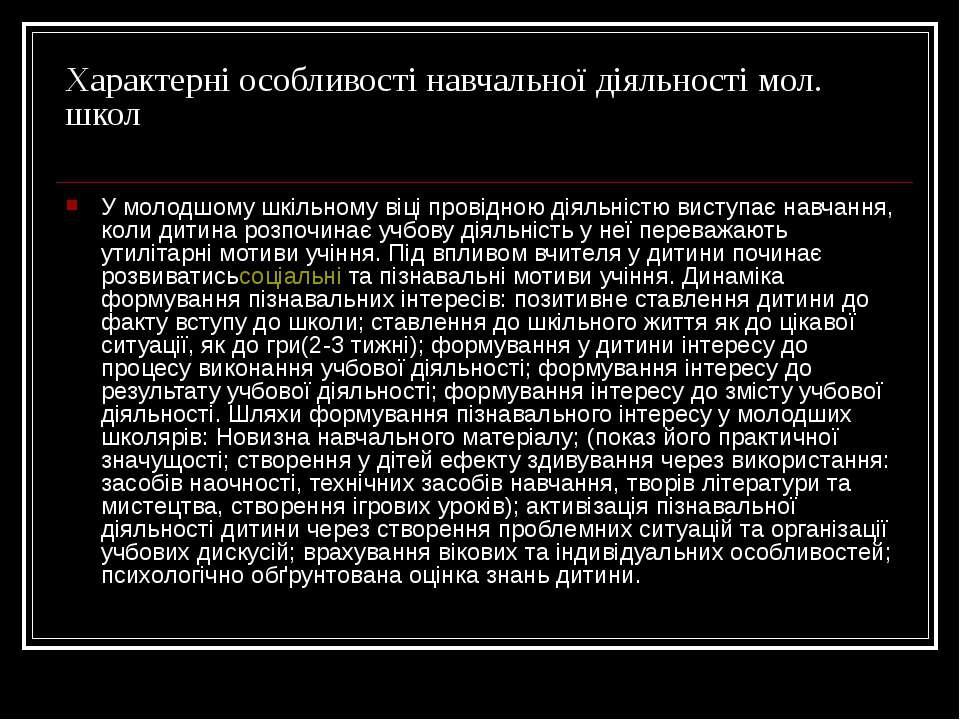 Характерні особливості навчальної діяльності мол. школ У молодшому шкільному ...