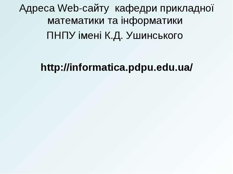 Адреса Web-сайту кафедри прикладної математики та інформатики ПНПУ імені К.Д...