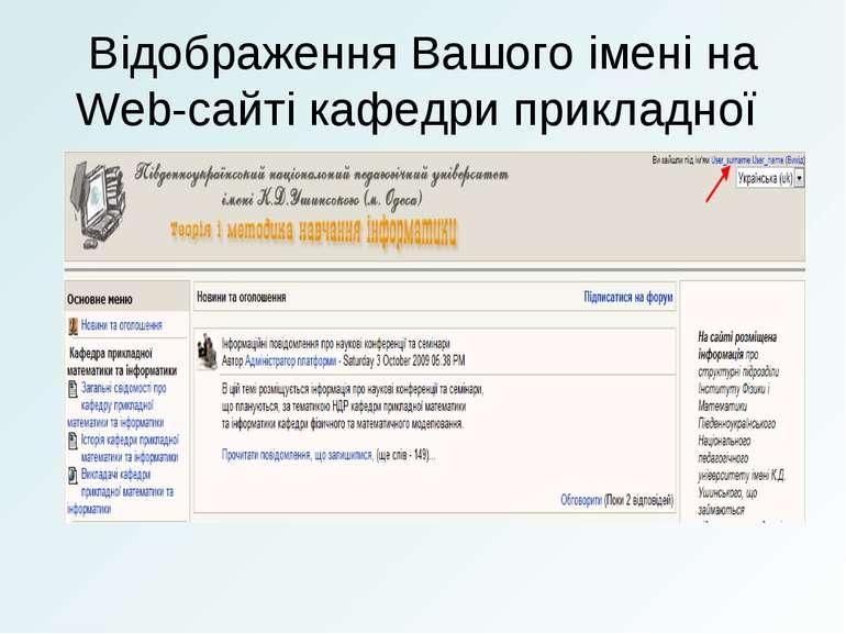 Відображення Вашого імені на Web-сайті кафедри прикладної